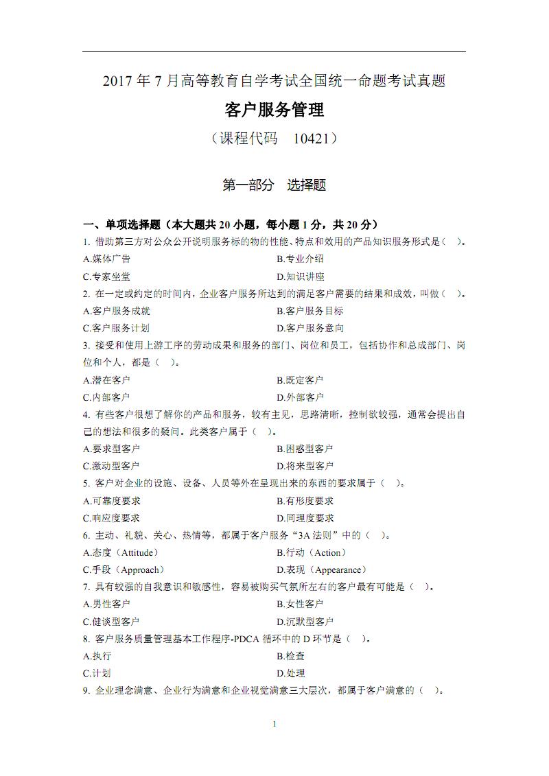 2017年7月 10421《客户服务管理》考试真题(带答案解析).pdf