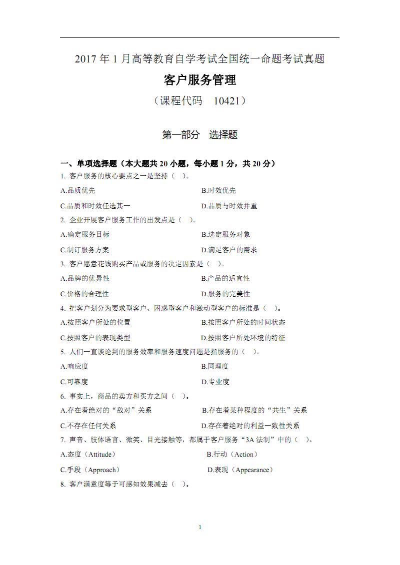 2017年1月 10421《客户服务管理》考试真题(带答案解析).pdf