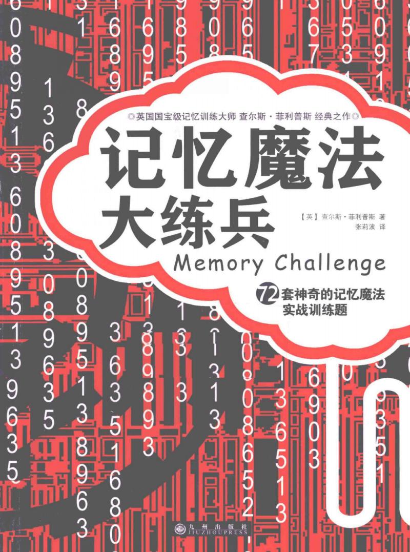 记忆魔法大练兵 72套神奇的记忆魔法实战训练题 经典必读.pdf