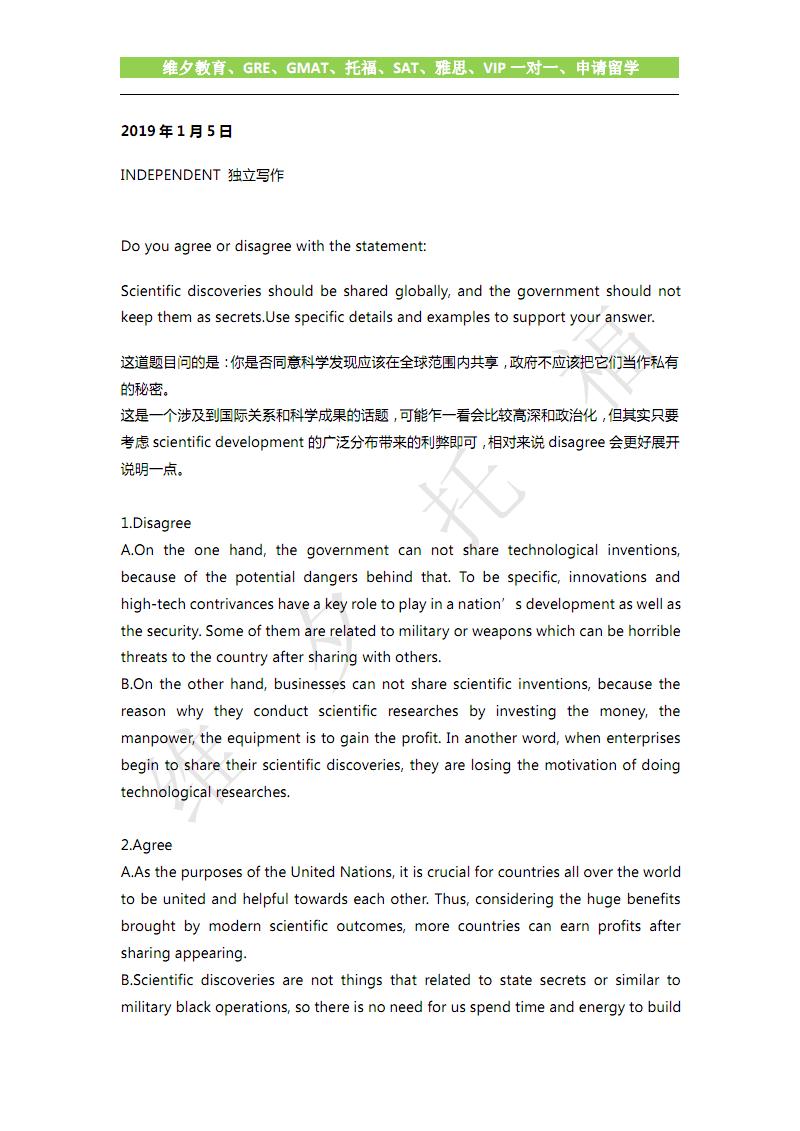 维夕托福2019写作机经独立题解析.pdf