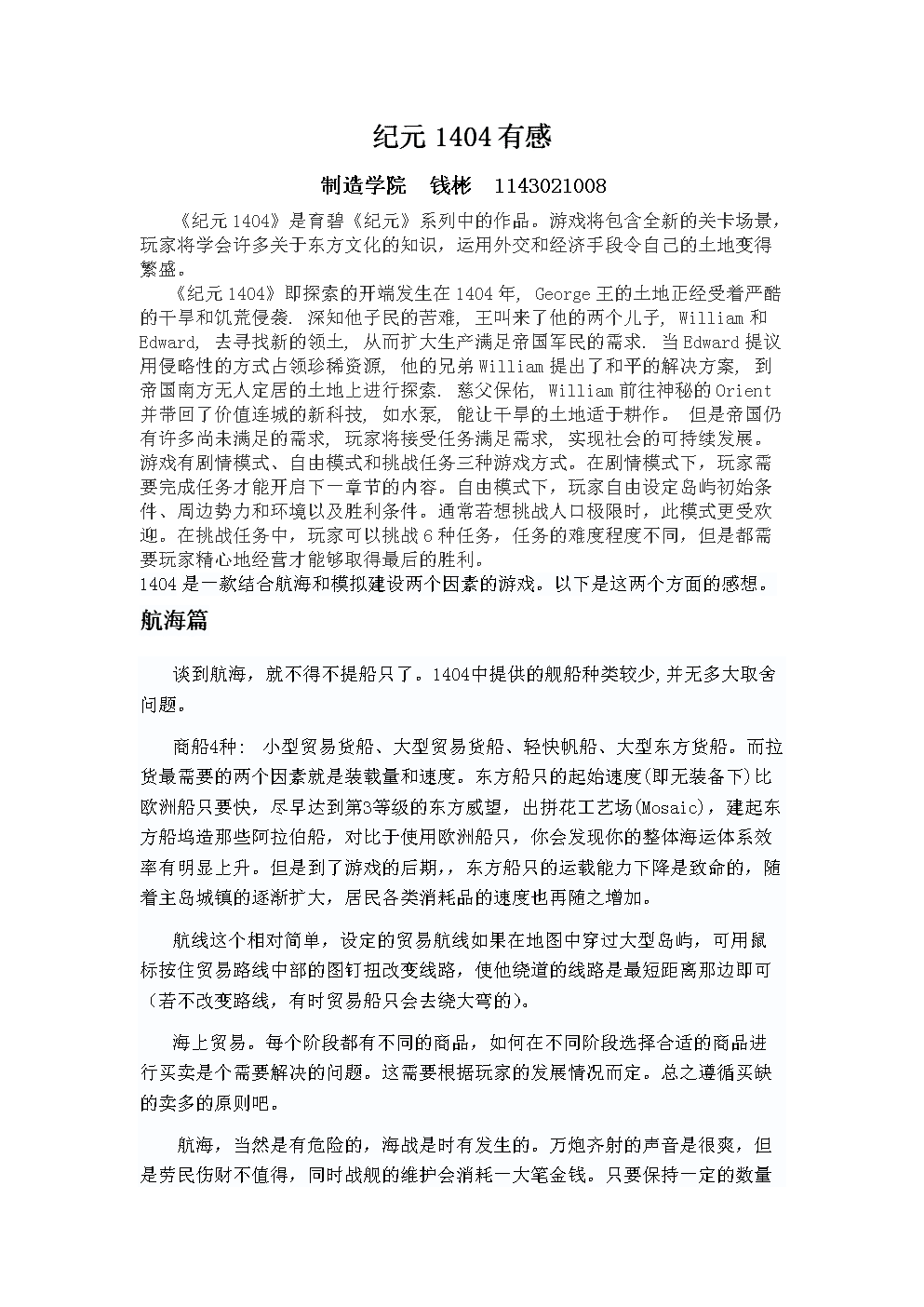纪元1404游戏感想.doc