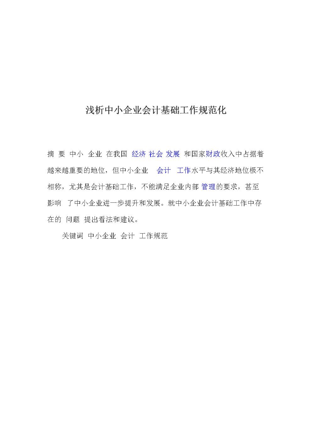 浅析中小企业会计基础工作规范化.doc
