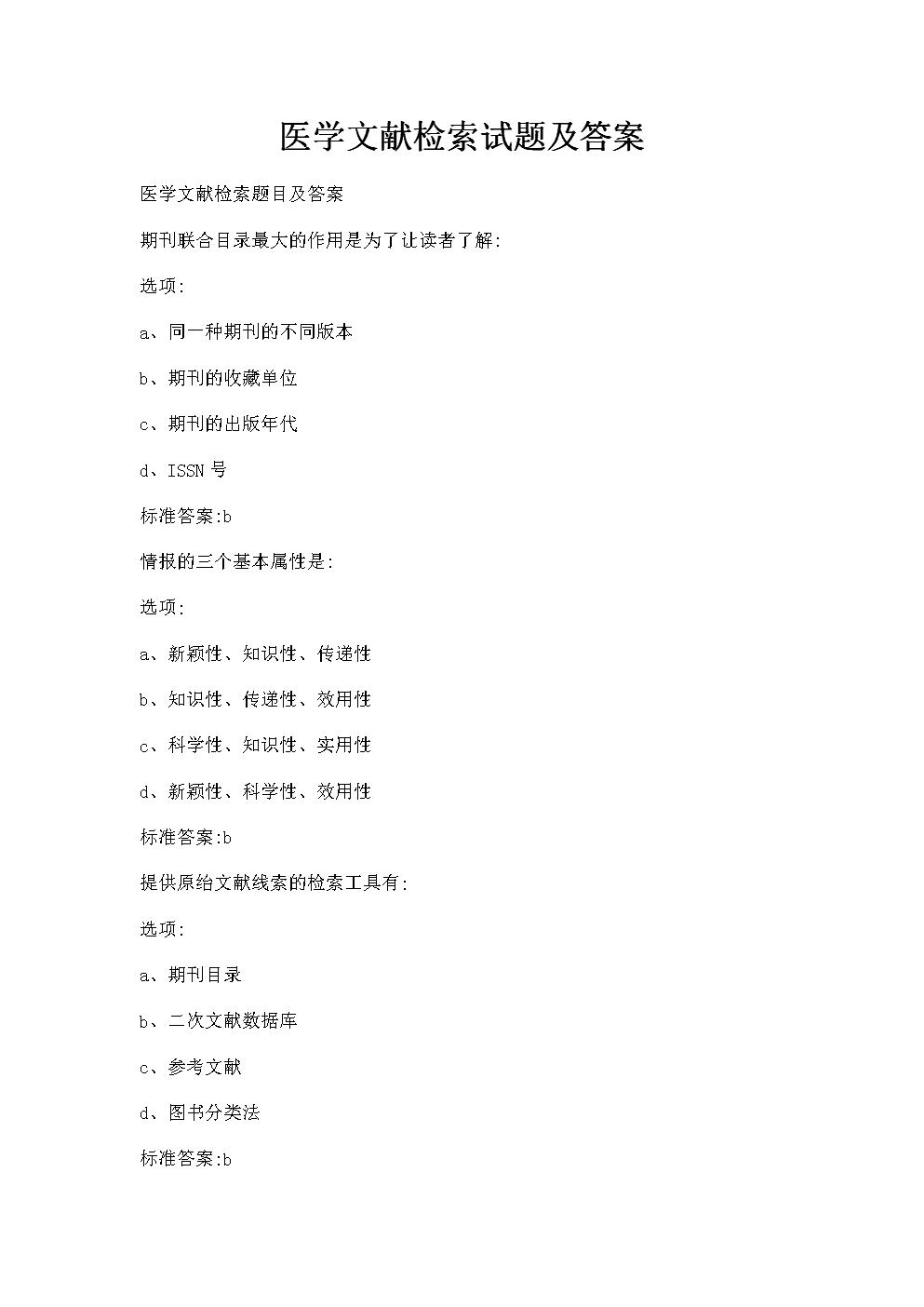 医学文献检索试题及答案(完整版).doc