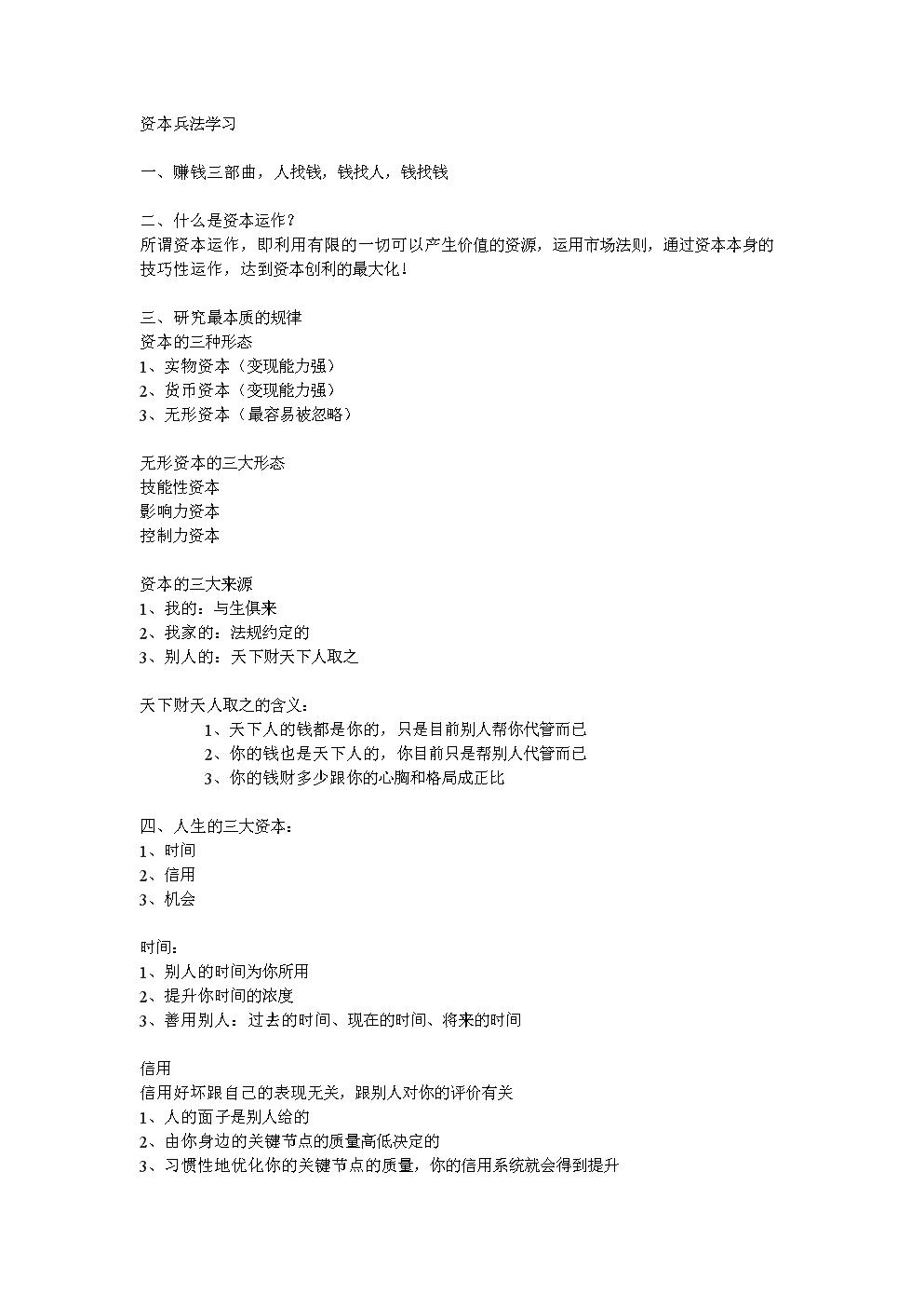文华资本兵法的精髓核心思想.doc