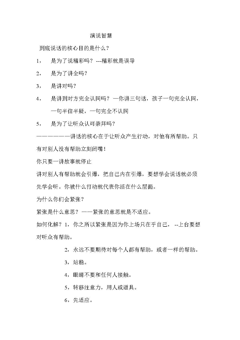 演说智慧笔记3.doc