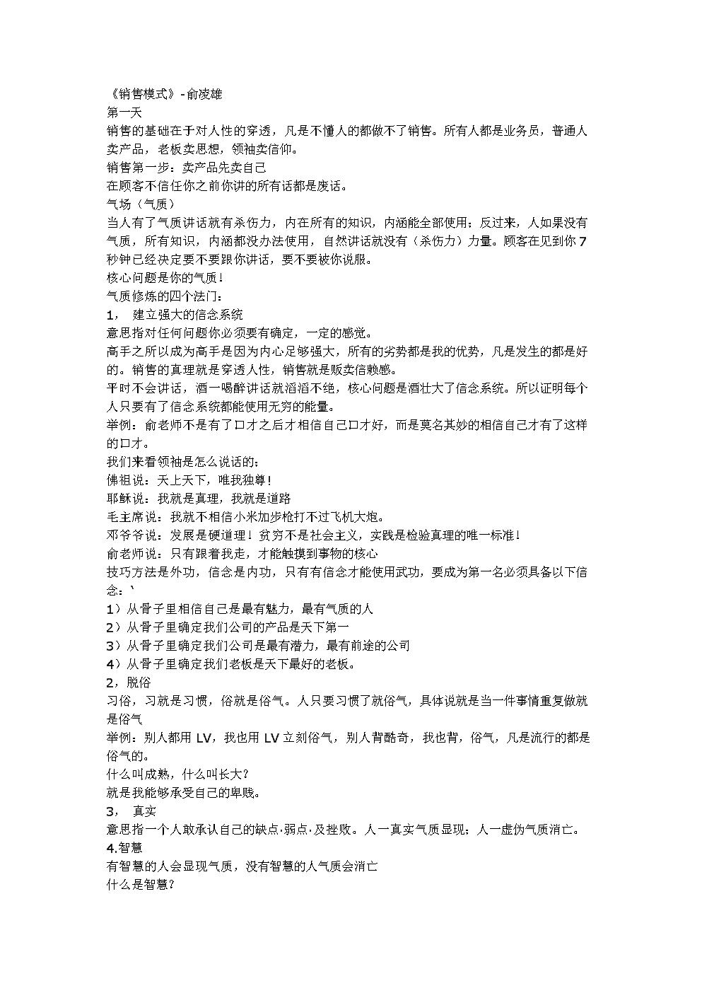 -俞凌雄-销售模式-8-25.doc