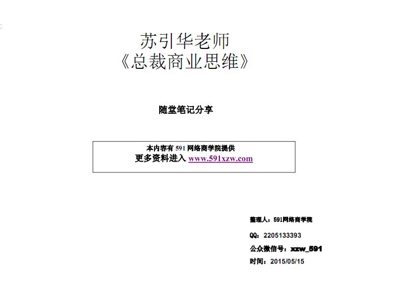 苏引华商业思维笔记PPT.pdf