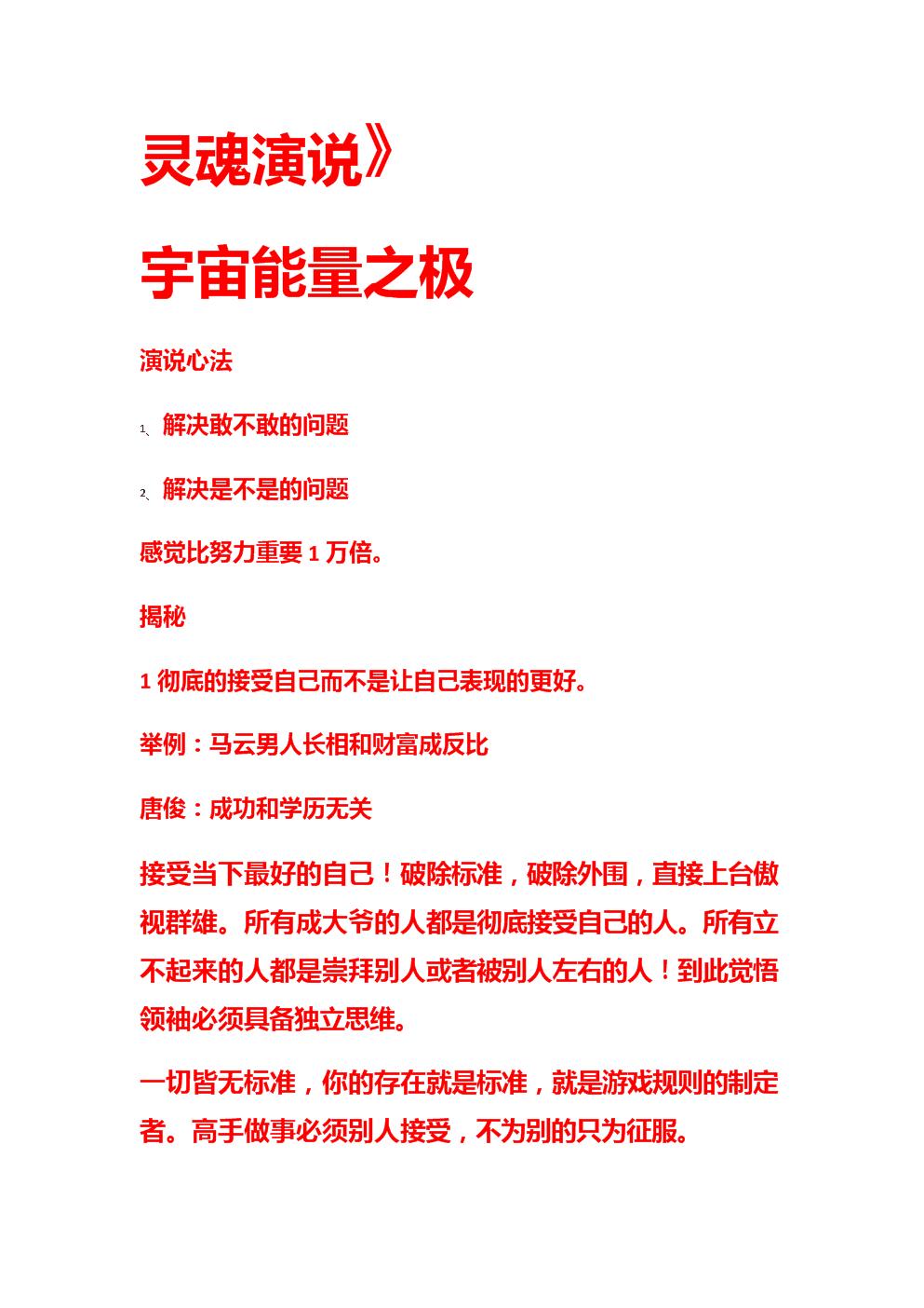 灵魂演说笔记.docx