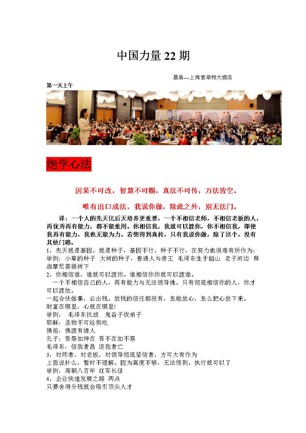 中国力量精华笔记.docx