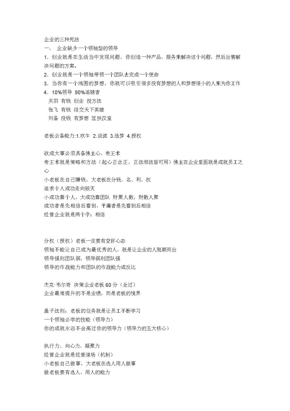 经营之道笔记.docx