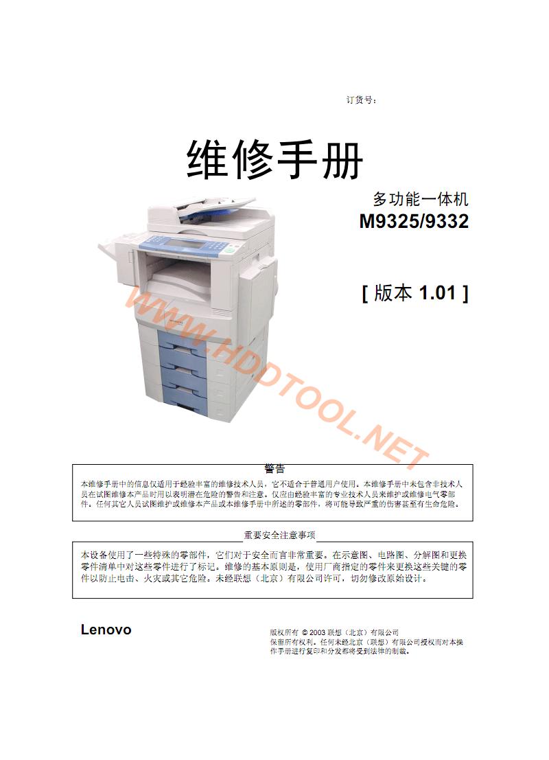 联想M9325-9332维修手册1.pdf