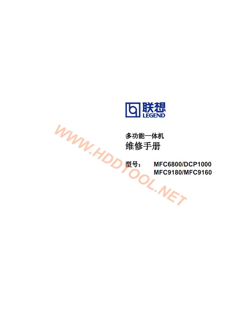 联想MFC6800 9180 DCP1000 LFC9160维修手册1.pdf