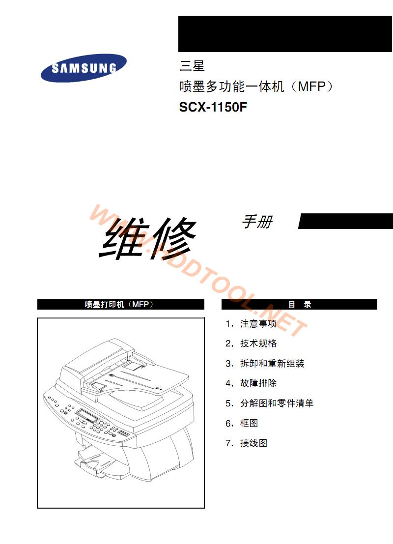 三星SCX1150维修手册1.pdf