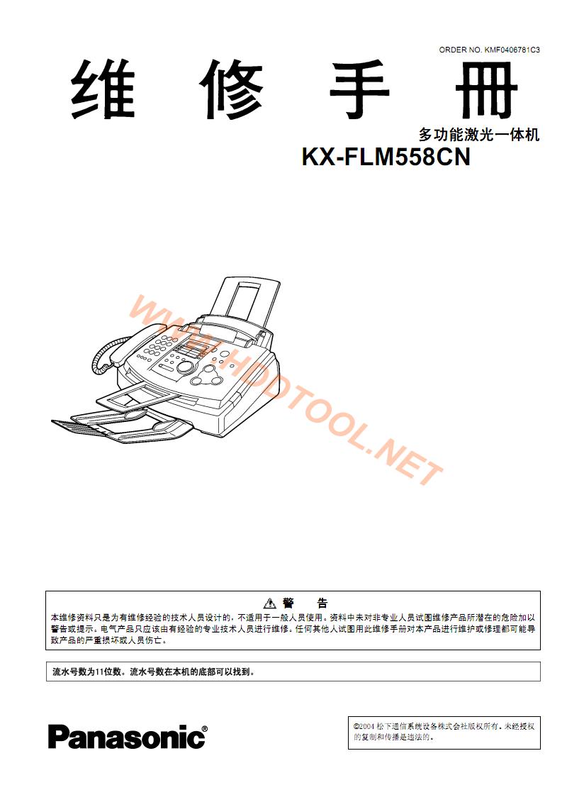 松下FLM558维修手册1.pdf