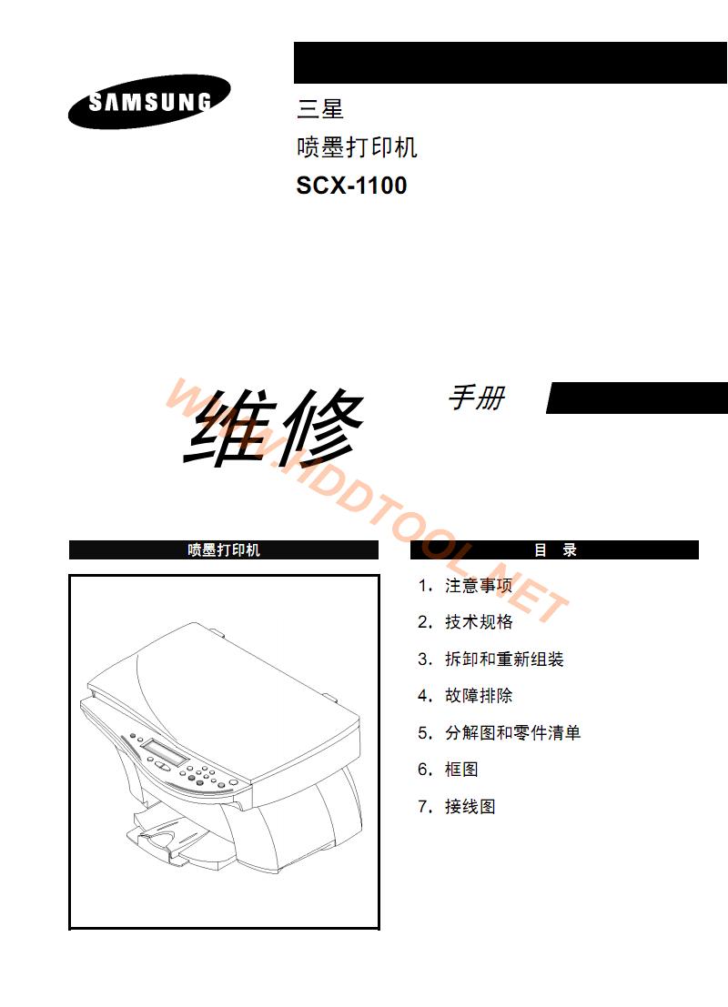 三星SCX1100维修手册1.pdf