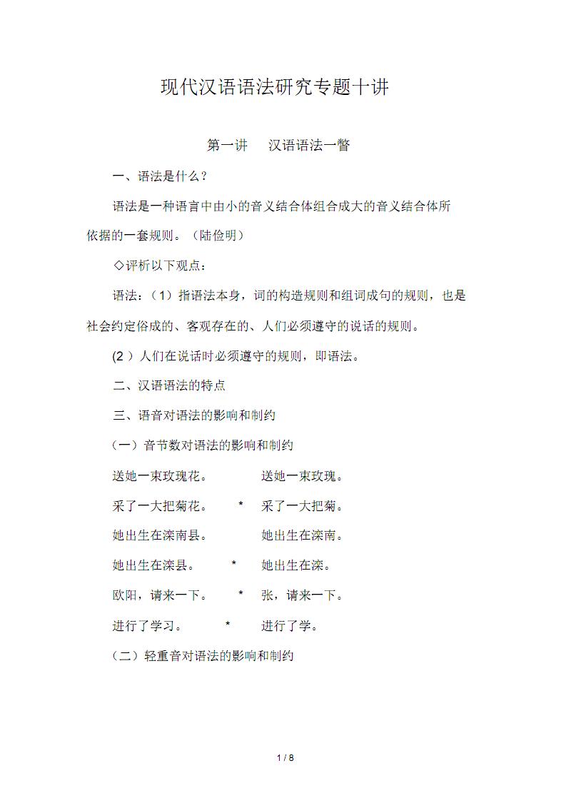 现代汉语语法分析专题十讲.pdf
