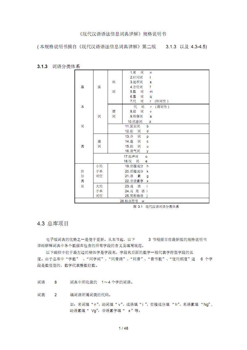 现代汉语语法信息词典规格详细说明书.pdf