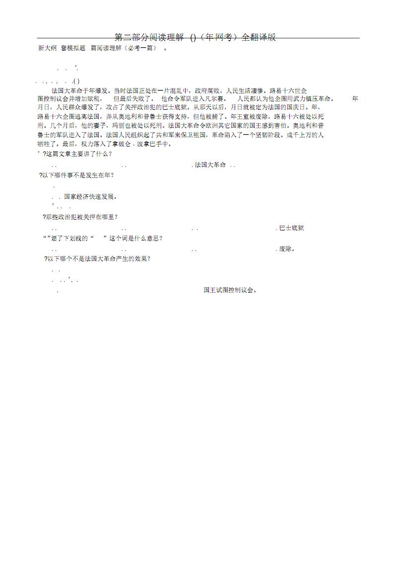 统考大学英语B题库【阅读理解】(活动za).pdf