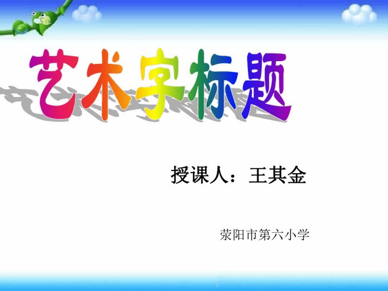 四年级上信息技术课件-设计艺术字标题_辽师大版.pdf