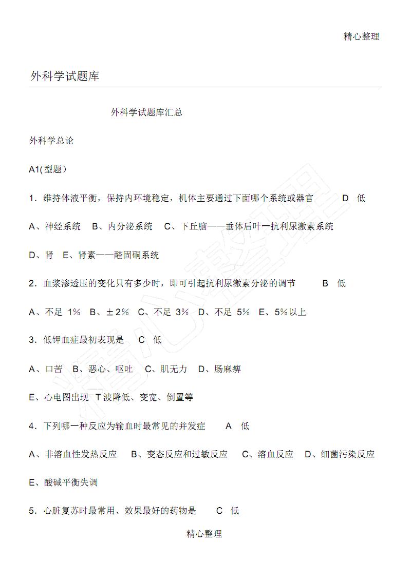 外科学试卷库.pdf