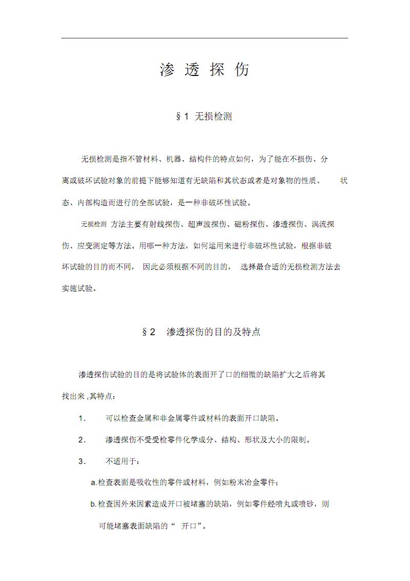 无损检测~~渗透探伤.pdf