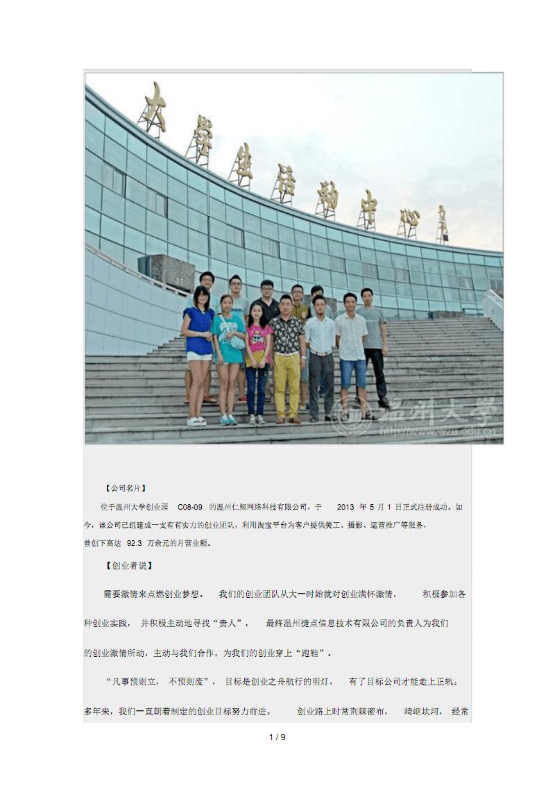 温州大学创业案例研究分析.pdf