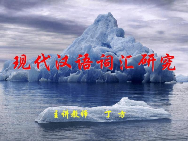 现代汉语词汇研究课件绪论(20191112042334).pdf