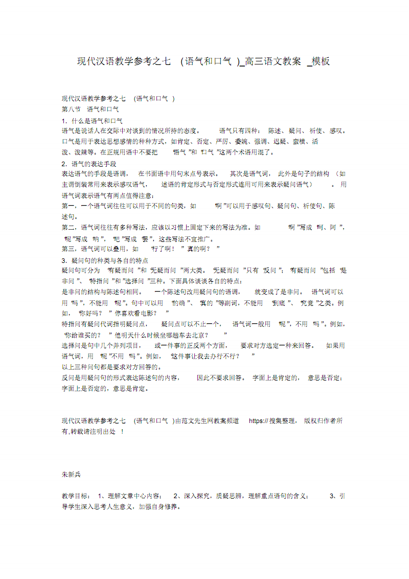 现代汉语教学参考之七(语气和口气)_高三语文教案_模板.pdf