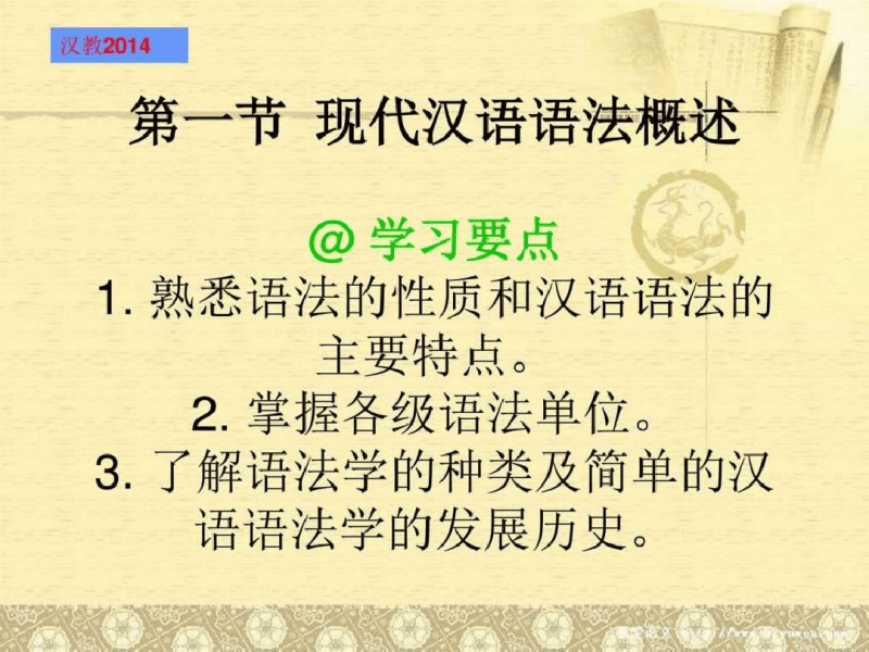 现代汉语第一节语法概述.pdf