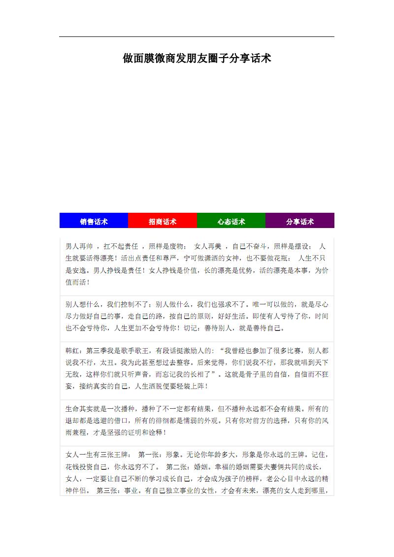 微商发朋友圈子分享话术.pdf