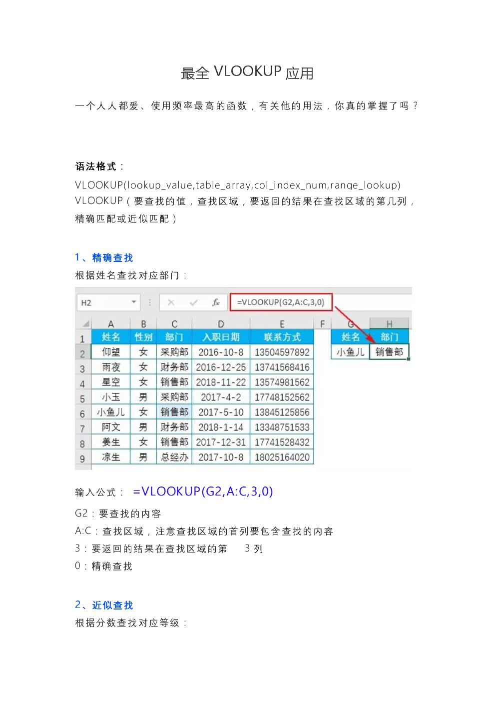 办公软件之最全VLOOKUP应用.docx