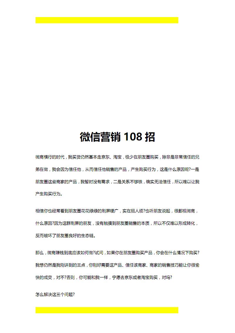 微商赚钱108招数.pdf