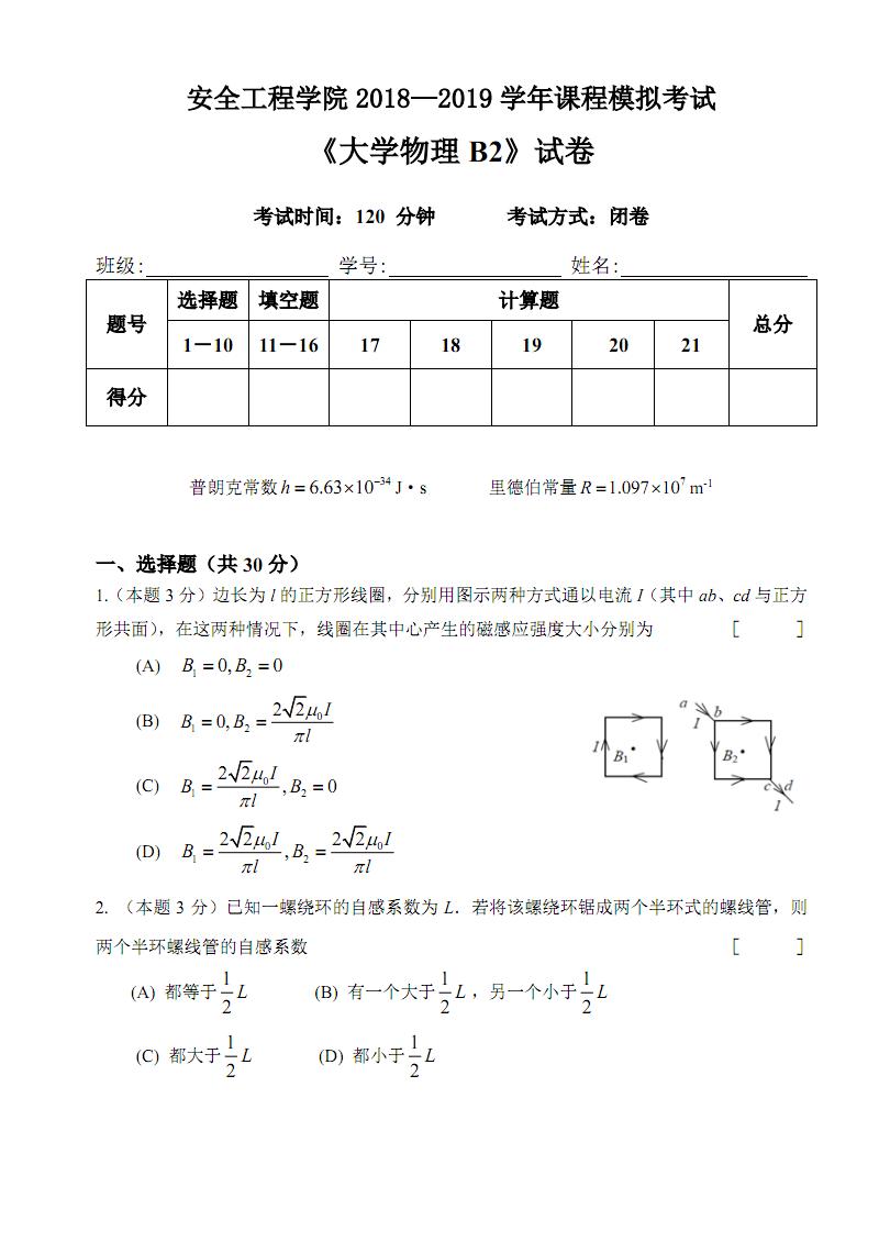 大学物理试卷及解答答案刷题.pdf