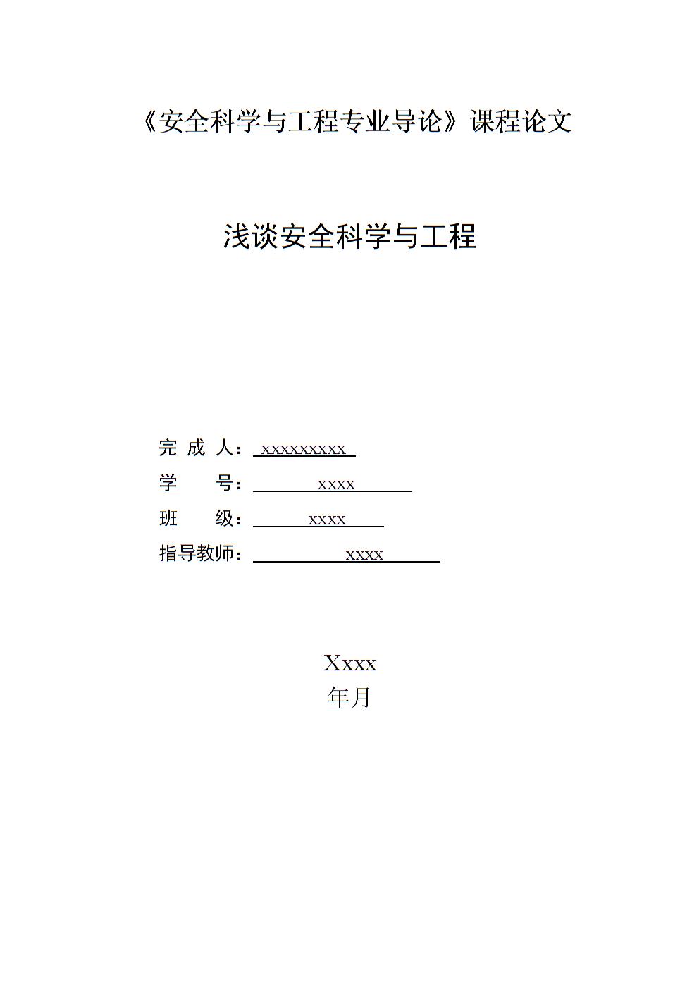 安全工程导论课程论文模板2.docx