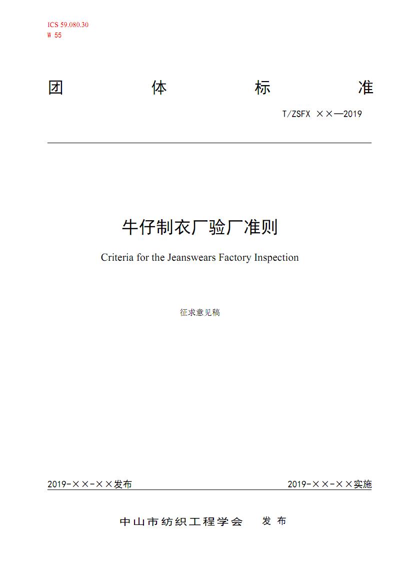 中山《牛仔制衣厂验厂准则》(征求意见稿).pdf