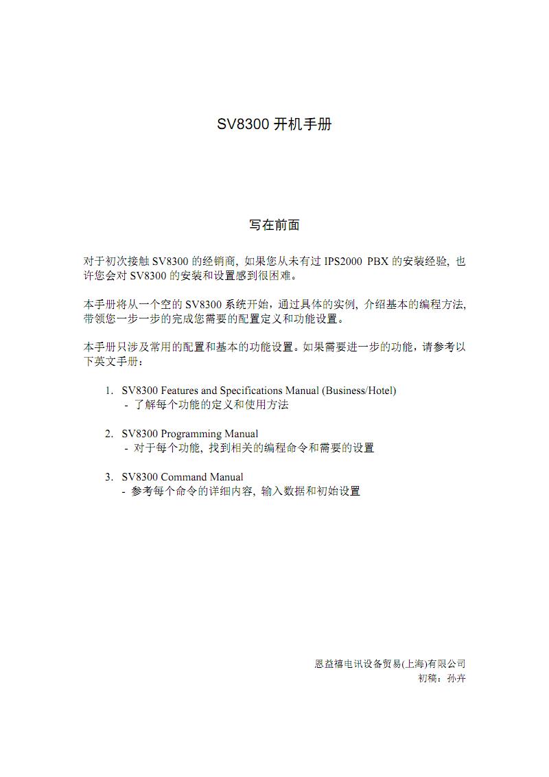 SV8300 Basic setting 座机官方说明书.pdf
