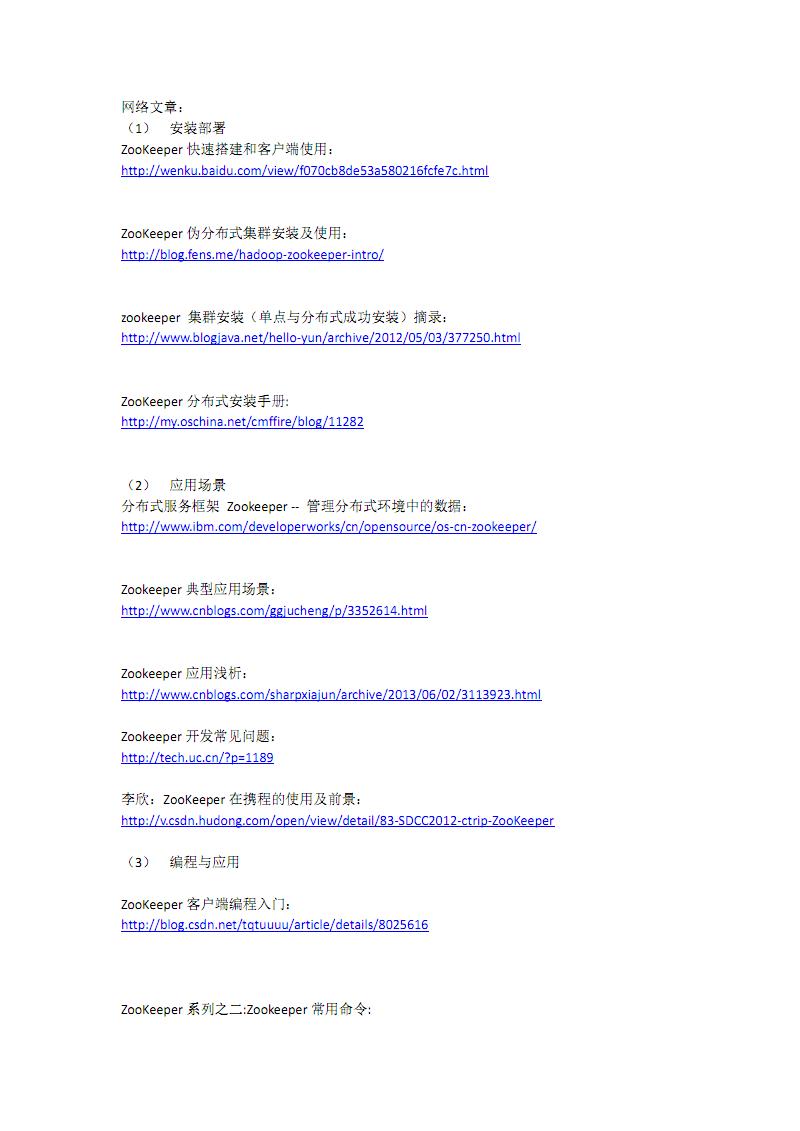 Zookeeper部署及典型应用课外推荐阅读.pdf