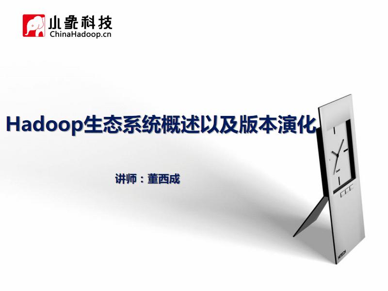 Hadoop生态系统概述以及版本演化1.pdf