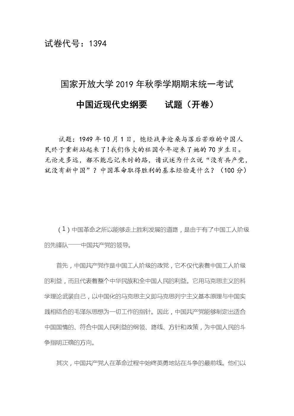 国开最新中国近现代史纲要终结性考试一.docx