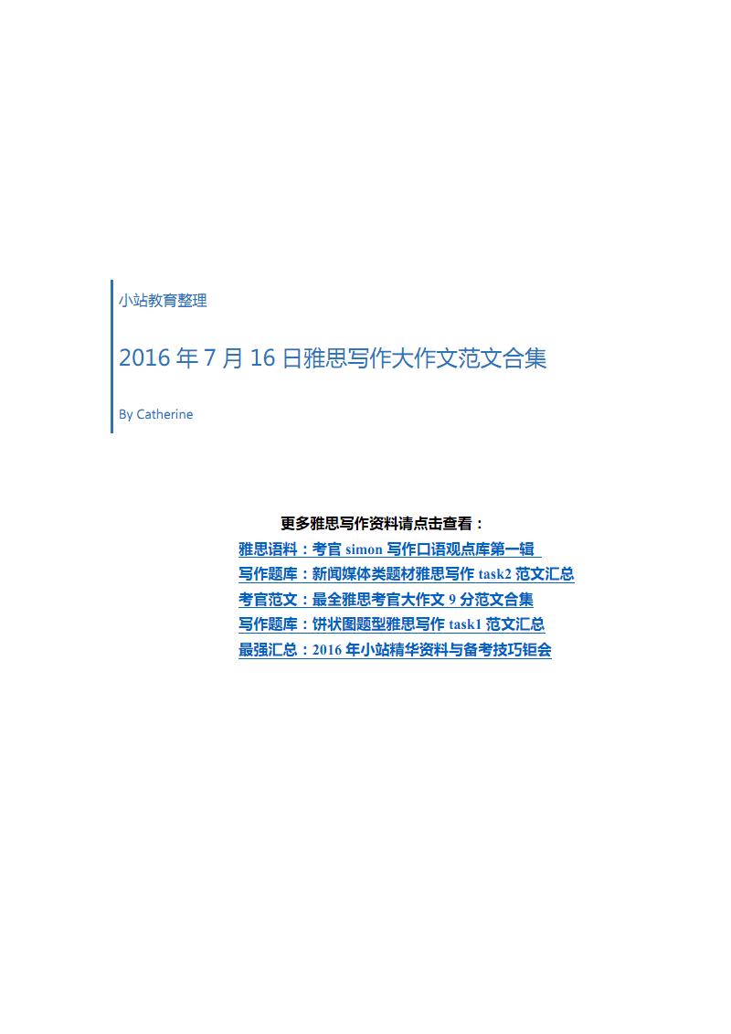 7月16日雅思写作大作文范文汇总.pdf