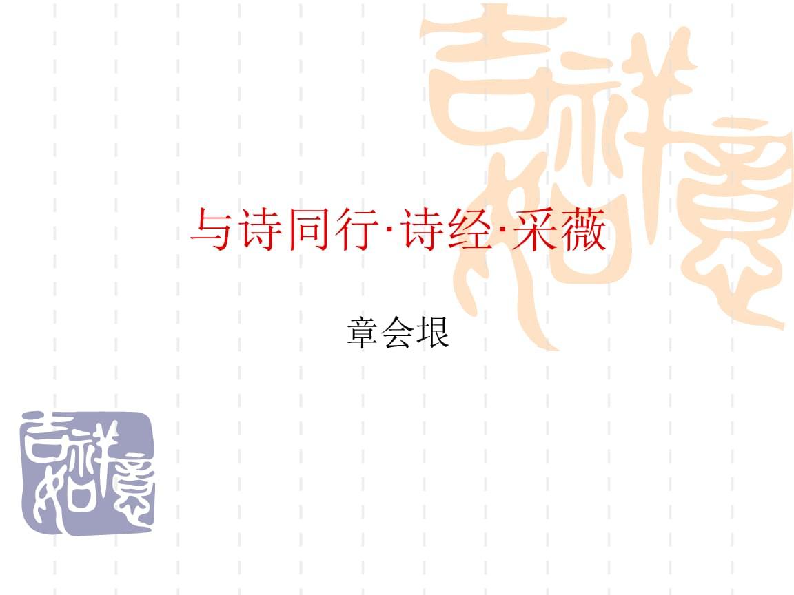 皮影精选之六采薇-公开诗经(选读).ppt课程幼儿课件说课稿图片