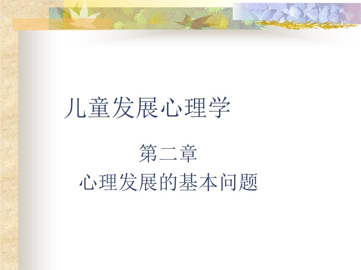 儿童发展心理学_发展心理学基本理论.ppt