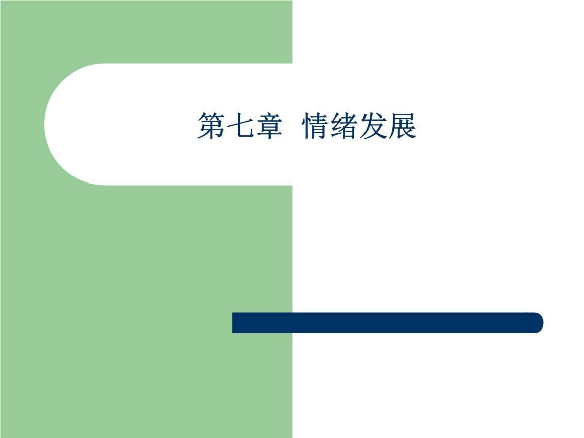 儿童发展心理学_情绪发展2.ppt
