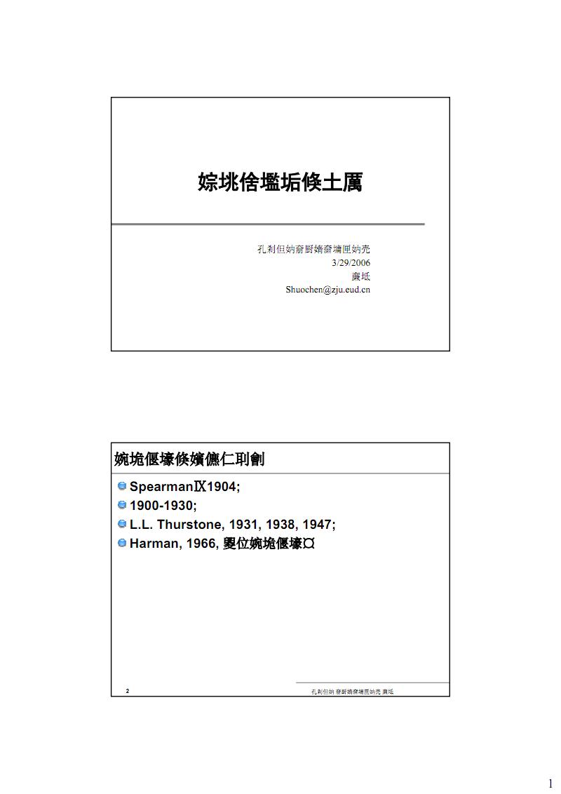 心理测量_第007讲 因素分析算法示例.pdf