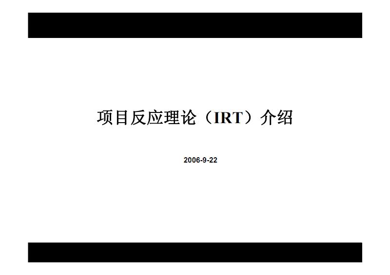 心理测量_第008讲 项目反应理论介绍.pdf