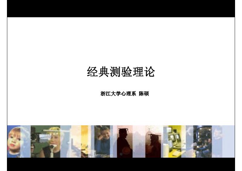 心理测量_第006讲 经典测验理论.pdf