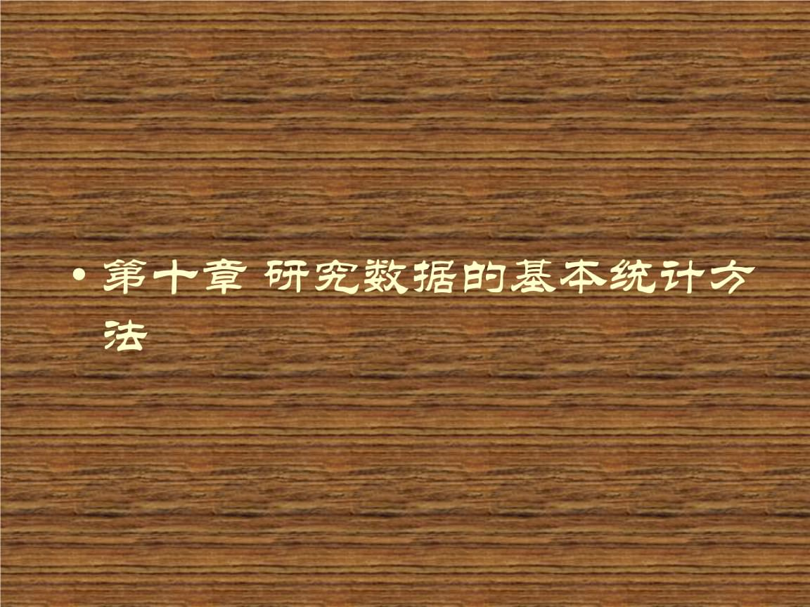 心理学研究方法(10-12章).ppt