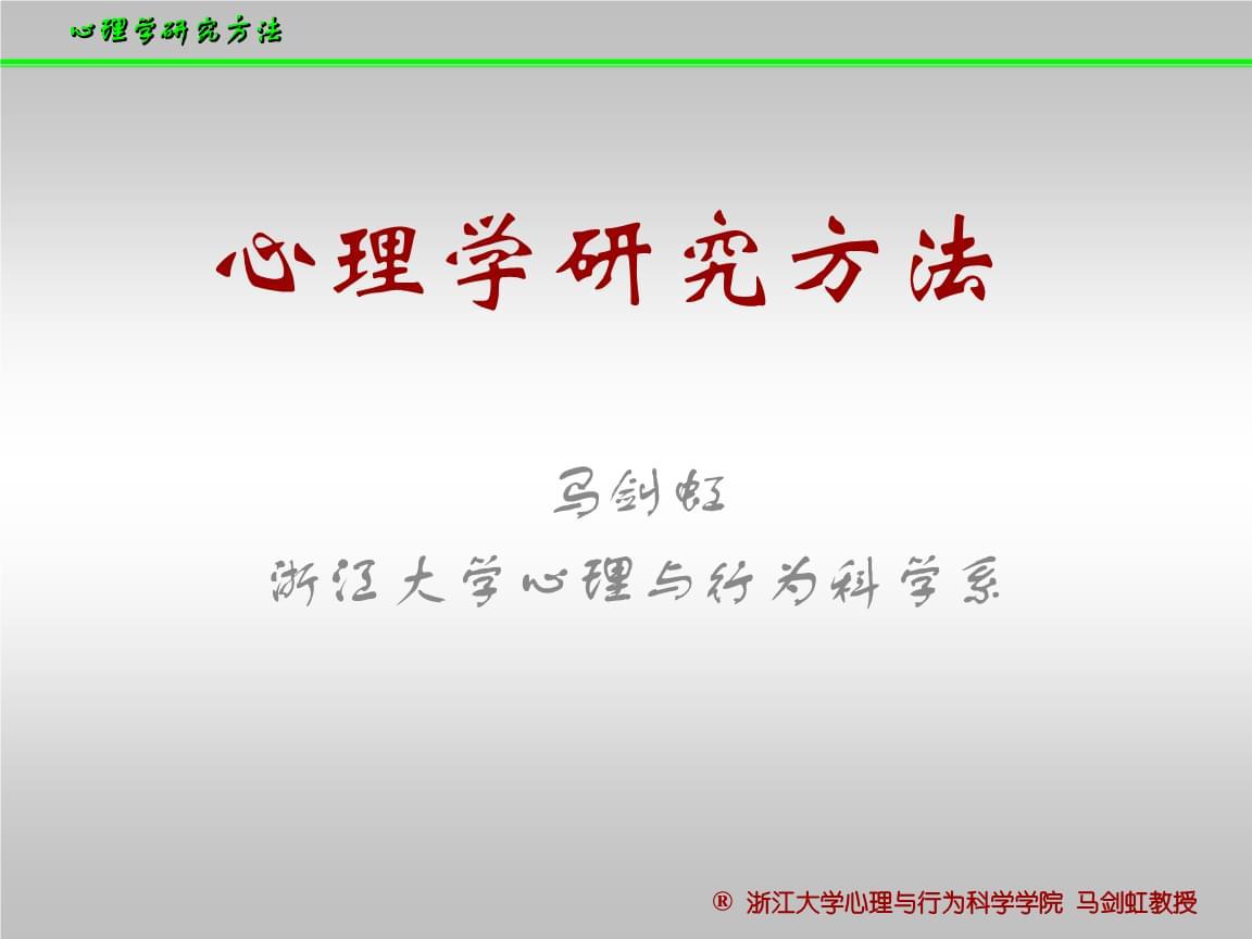 心理学研究方法(1-6章).ppt