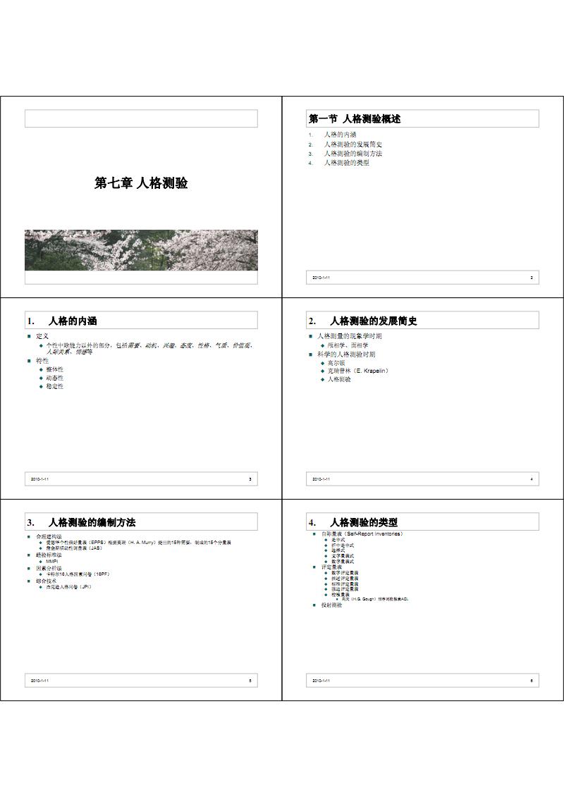 心理测量07_人格测验.pdf