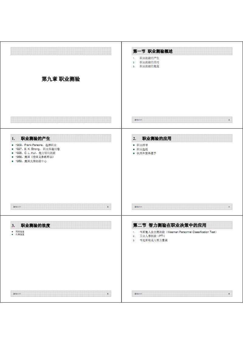 心理测量09_职业测验.pdf